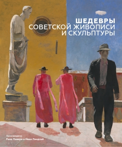 Jacket image for Masterpieces of Soviet Painting and Sculpture (Russian)